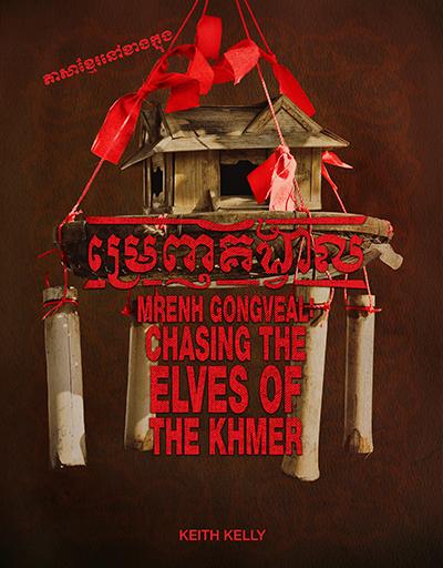 Mrenh_Gongveal,_Chasing_the_Elves_of_the_Khmer
